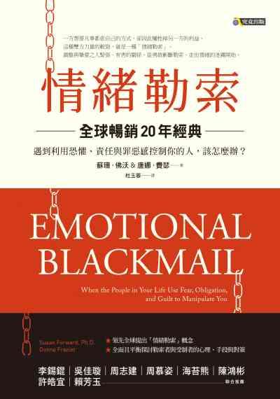 情緒勒索:遇到利用恐懼、責任與罪惡感控制你的人, 該怎麼辦?