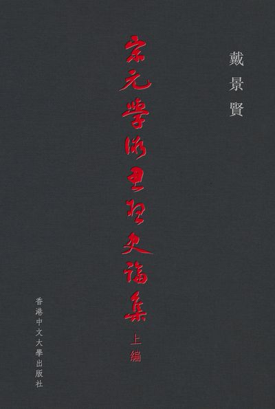 宋元學術思想史論集. 上編