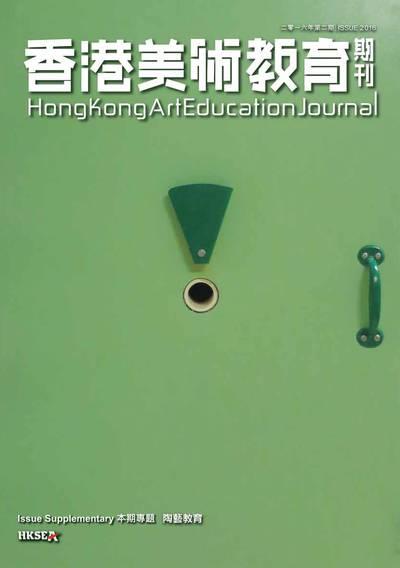 香港美術教育期刊 [2016年第2期]:陶藝教育