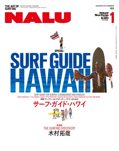 Nalu [January 2017 Vol.103]:Surf guide Hawaii