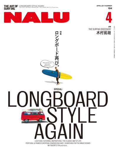 Nalu [April 2017 Vol.104]:Longboard style again