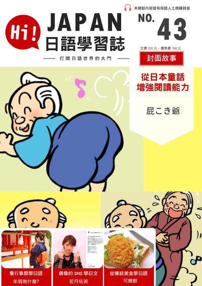 Hi! JAPAN 日語學習誌 [第43期] [有聲書]:從日本童話 增強閱讀能力