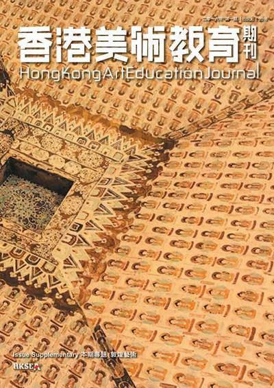 香港美術教育期刊 [2016年第1期]:敦煌藝術