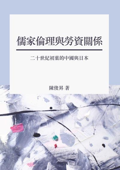 儒家倫理與勞資關係:二十世紀初葉的中國與日本