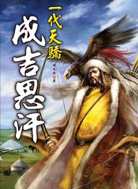 一代天驕:成吉思汗