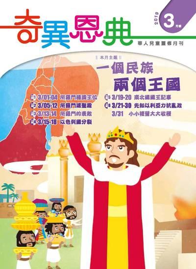 奇異恩典 [2019年03月號]:華人兒童靈修月刊:一個民族兩個王國
