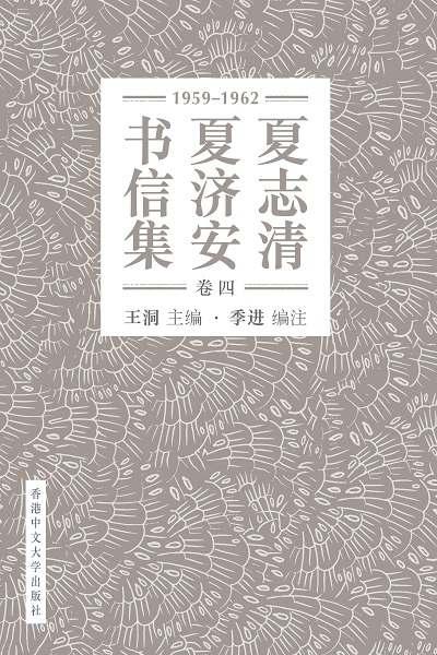 夏志清夏濟安書信集. 卷四. 1959-1962