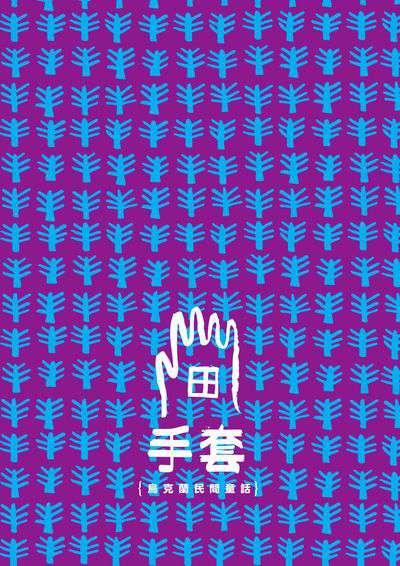 手套(烏克蘭民間童話)