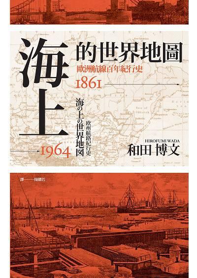 海上的世界地圖:歐洲航線百年紀行史. 1861-1964