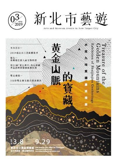 新北市藝遊 [2019年03月號]:黃金山脈的寶藏