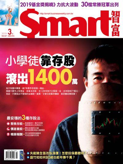 Smart智富月刊 [第247期]:小學徒靠存股滾出1400萬