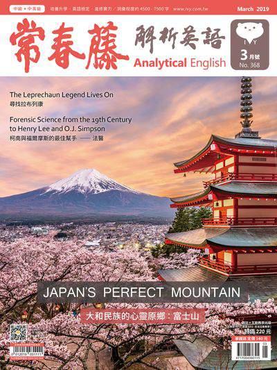 常春藤解析英語雜誌 [第368期] [有聲書]:大和民族的心靈原鄉 : 富士山
