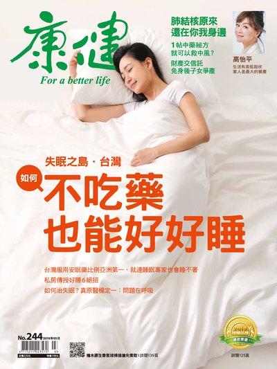 康健 [第244期]:如何不吃藥也能好好睡
