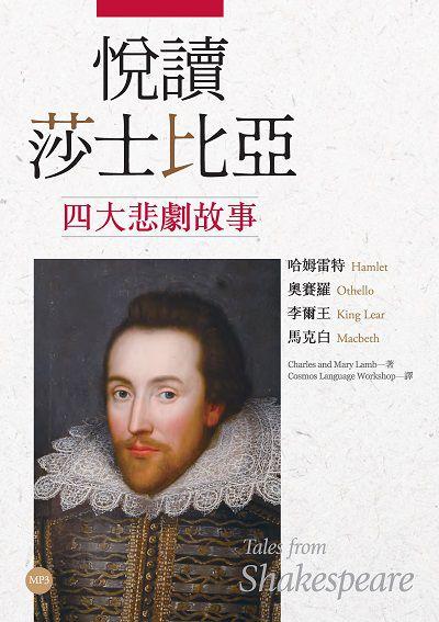 悅讀莎士比亞四大悲劇故事 [有聲書]:哈姆雷特 奧賽羅 李爾王 馬克白