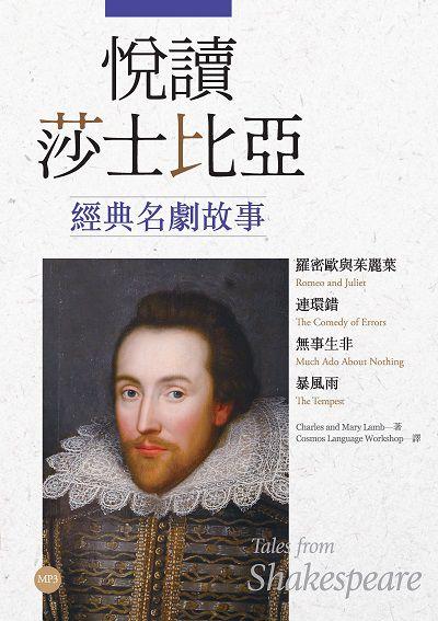悅讀莎士比亞經典名劇故事 [有聲書]:羅密歐與茱麗葉 連環錯 無事生非 暴風雨
