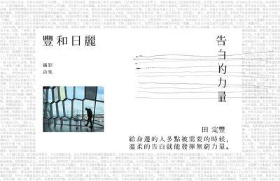 豐和日麗攝影詩集. 3, 告白的力量