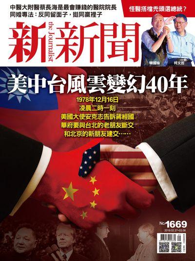 新新聞 2019/02/27 [第1669期]:美中台風雲變幻40年