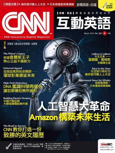 CNN互動英語 [第222期] [有聲書]:人工智慧大革命