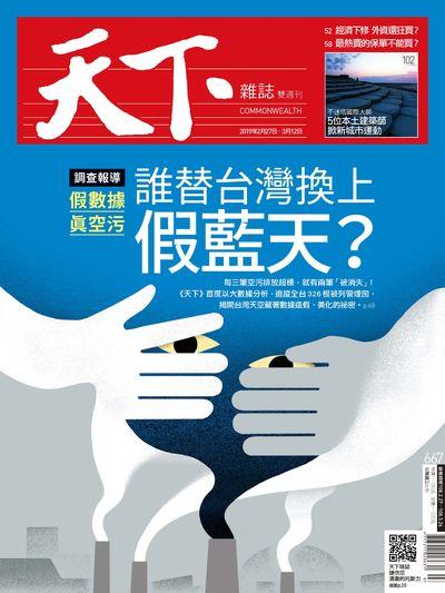 天下雜誌 2019/02/27 [第667期]:誰替台灣換上假藍天?