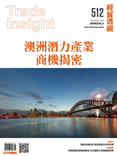 經貿透視雙周刊 2019/02/27 [第512期]:澳洲潛力產業 商機揭密