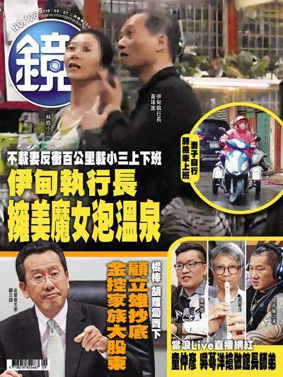 鏡週刊 2019/02/27 [第126期]:伊甸執行長 擁美魔女泡溫泉