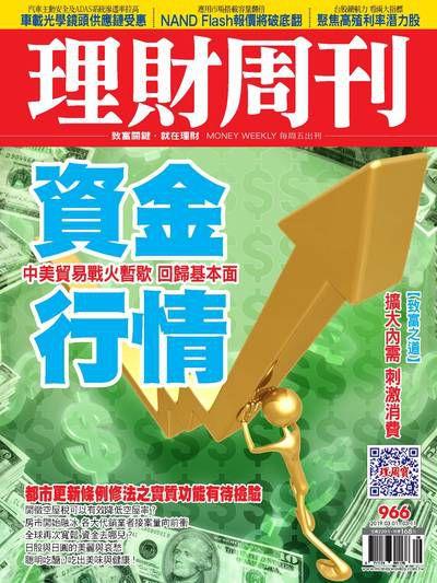 理財周刊 2019/03/01 [第966期]:資金行情