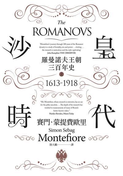 沙皇時代 [試讀本]:羅曼諾夫王朝三百年史. 上, 1613-1918