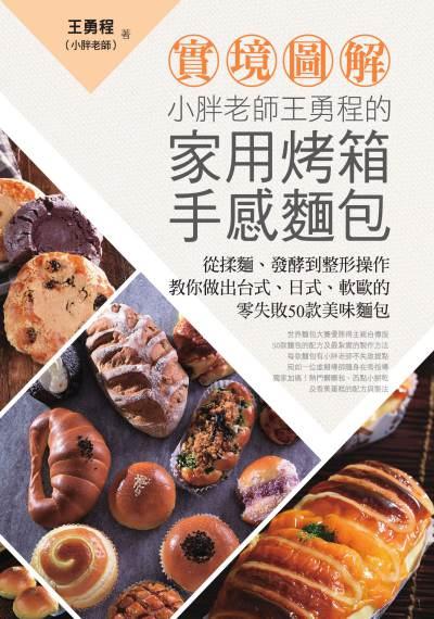 實境圖解小胖老師王勇程的家用烤箱手感麵包:從揉麵、發酵到整形操作 教你做出台式、日式、軟歐的零失敗50款美味麵包