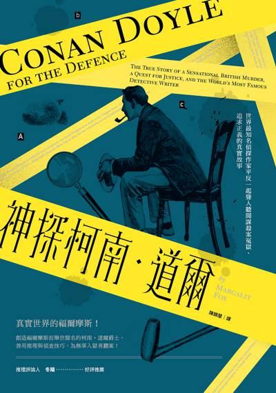 神探柯南.道爾:世界最知名偵探作家平反一起聳人聽聞謀殺案冤獄、追求正義的真實故事