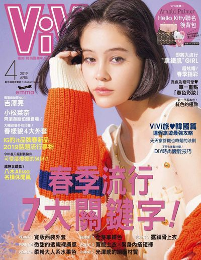 ViVi唯妳時尚國際中文版 [第157期]:春季流行 7大關鍵字!