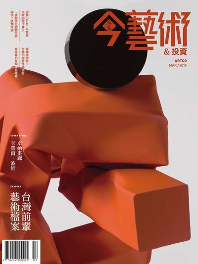典藏今藝術&投資 [第318期]:台灣前輩藝術檔案
