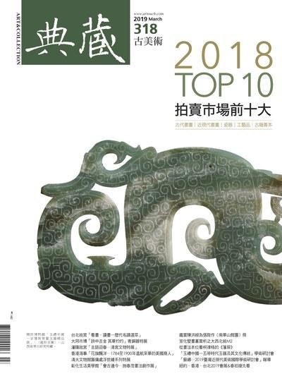 典藏古美術 [第318期]:2018 TOP 10拍賣市場前十大