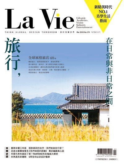 La Vie [第179期]:旅行, 在日常與非日常之間