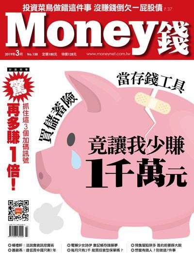Money錢 [第138期]:買儲蓄險當存錢工具 竟讓我少賺1千萬元