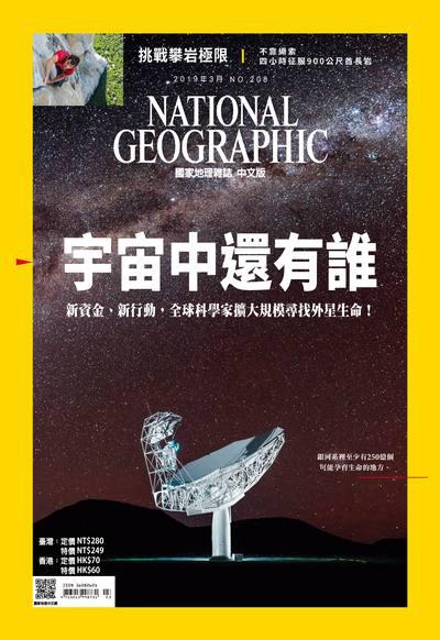 國家地理雜誌 [2019年3月 No. 208]:宇宙中還有誰