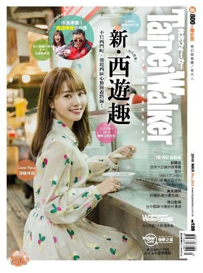 Taipei Walker [第263期]:新.西遊趣