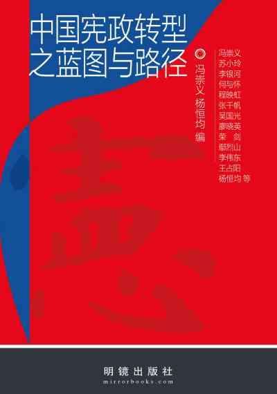 中國憲政轉型之藍圖與路徑