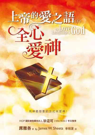 上帝的愛之語. 下, 全心愛神