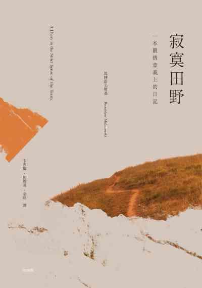 寂寞的田野:一本嚴格意義上的日記
