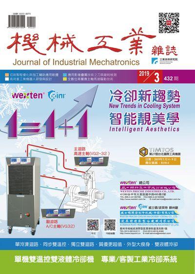 機械工業雜誌 [第432期]:冷卻新趨勢 智能靚美學