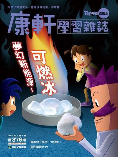 Top945康軒學習雜誌 [進階版] [第376期]:夢幻新能源 可燃冰