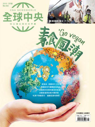 全球中央 [第123期]:素食風潮