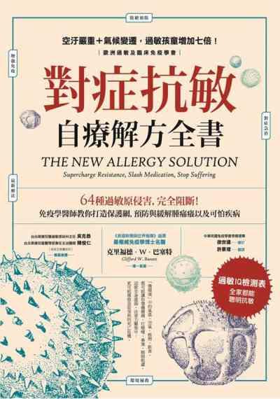 對症抗敏自療解方全書:64種過敏原侵害, 完全阻斷!免疫學醫師教你打造保護網, 預防與緩解腫痛癢以及可怕疾病