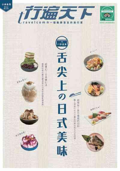 一秒日本。舌尖上の日式美味