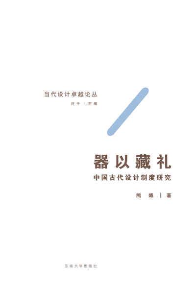 器以藏禮:中國古代設計制度研究