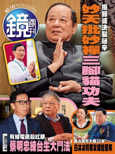 鏡週刊 2019/03/06 [第127期]:妙天批妙禪三腳貓功夫
