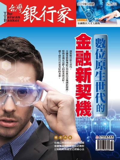 台灣銀行家 [第111期]:數位原生世代的金融新契機