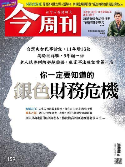 今周刊 2019/03/11 [第1159期]:你一定要知道的銀色財務危機