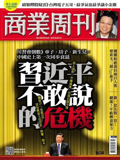 商業周刊 2019/03/11 [第1634期]:習近平不敢說的危機