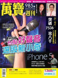 萬寶週刊 2012/09/17 [第985期]:台股好聲音 選股新小奇